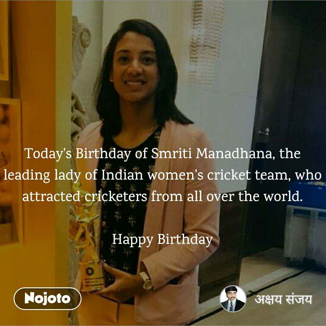 Today's Birthday of Smriti Manadhana, the leading lady of Indian women's cricket team, who attracted cricketers from all over the world.  Happy Birthday
