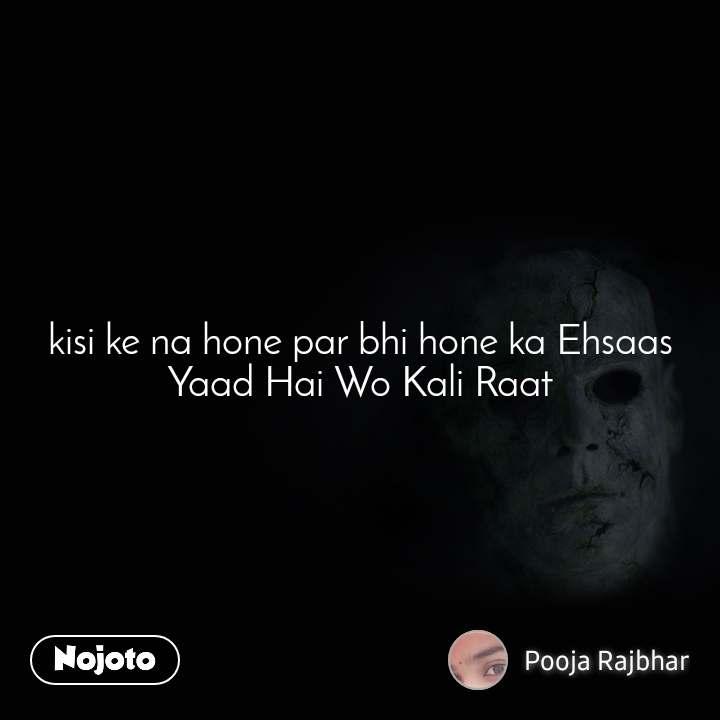 kisi ke na hone par bhi hone ka Ehsaas Yaad Hai Wo Kali Raat
