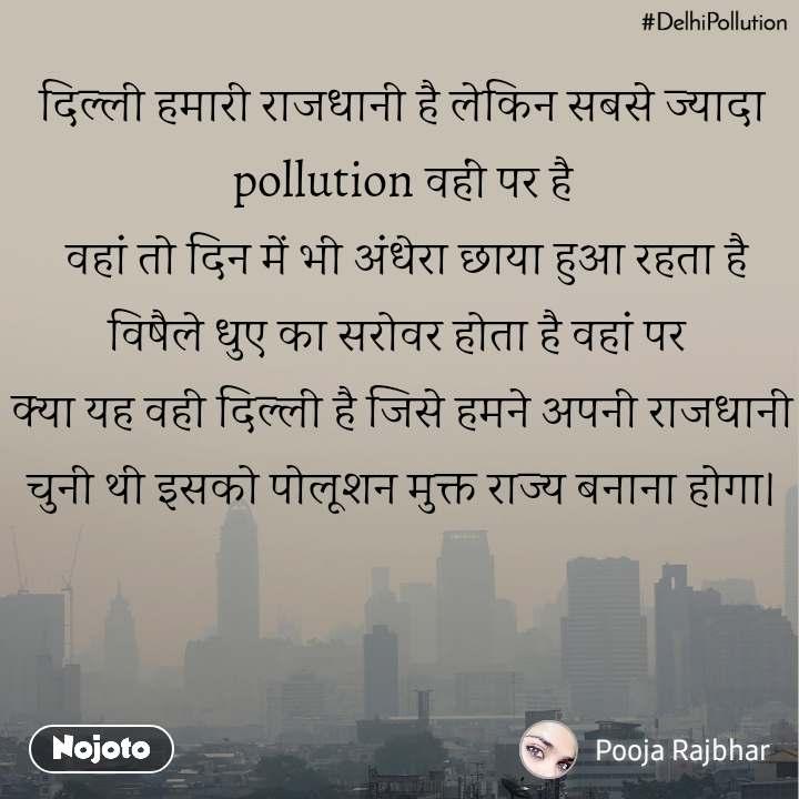 #DelhiPollution दिल्ली हमारी राजधानी है लेकिन सबसे ज्यादा pollution वहीं पर है  वहां तो दिन में भी अंधेरा छाया हुआ रहता है विषैले धुए का सरोवर होता है वहां पर  क्या यह वही दिल्ली है जिसे हमने अपनी राजधानी चुनी थी इसको पोलूशन मुक्त राज्य बनाना होगा।