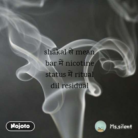 shakal से mean bar में nicotine status में ritual dil residual