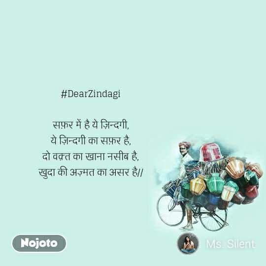 #DearZindagi  सफ़र में है ये ज़िन्दगी, ये ज़िन्दगी का सफ़र है, दो वक़्त का खाना नसीब है, खुदा की अज़्मत का असर है//