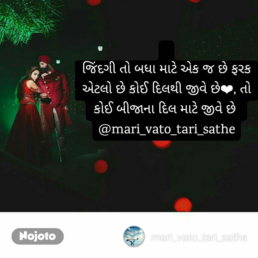 જિંદગી તો બધા માટે એક જ છે ફરક એટલો છે કોઈ દિલથી જીવે છે❤, તો કોઈ બીજાના દિલ માટે જીવે છે  @mari_vato_tari_sathe