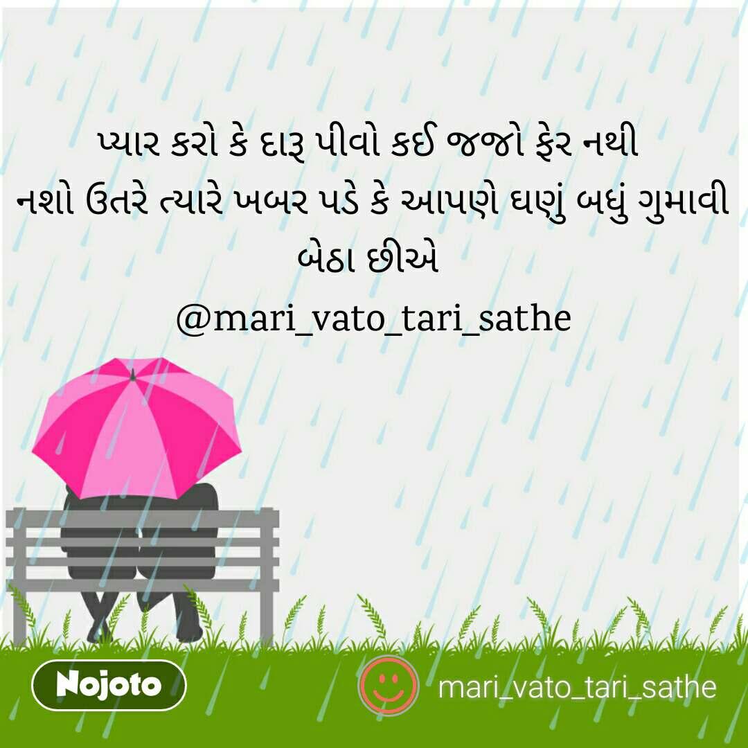Rain Day pics and romantic love quotes  પ્યાર કરો કે દારૂ પીવો કઈ જજો ફેર નથી  નશો ઉતરે ત્યારે ખબર પડે કે આપણે ઘણું બધું ગુમાવી બેઠા છીએ  @mari_vato_tari_sathe