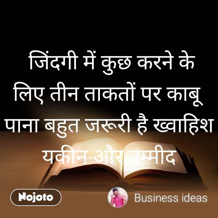 Religion  जिंदगी में कुछ करने के लिए तीन ताकतों पर काबू पाना बहुत जरूरी है ख्वाहिश यकीन और उम्मीद