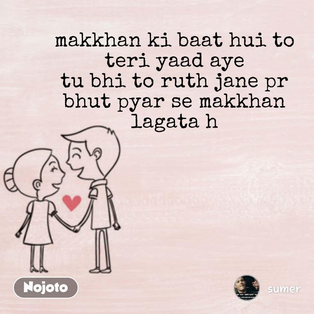 Loving and Heart touching relationship quotes makkhan ki baat hui to teri yaad aye tu bhi to ruth jane pr bhut pyar se makkhan lagata h