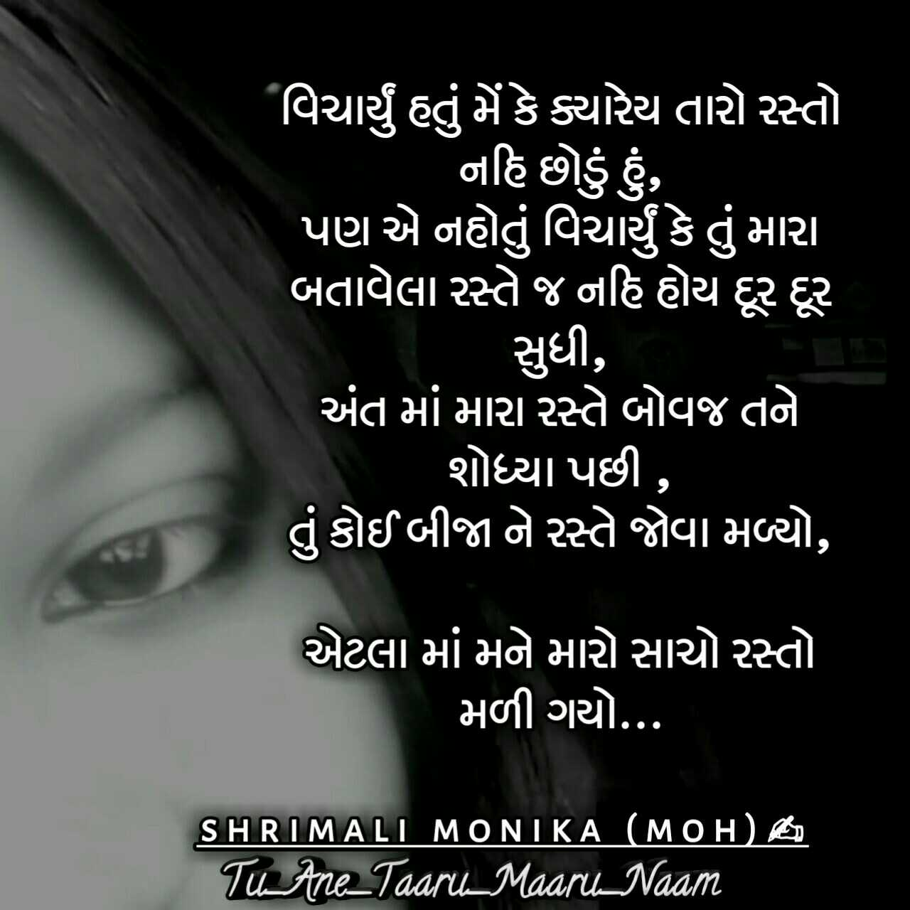 SHRIMALI MONIKA