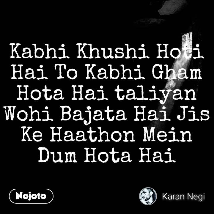 Kabhi Khushi Hoti Hai To Kabhi Gham Hota Hai taliyan Wohi Bajata Hai Jis Ke Haathon Mein Dum Hota Hai