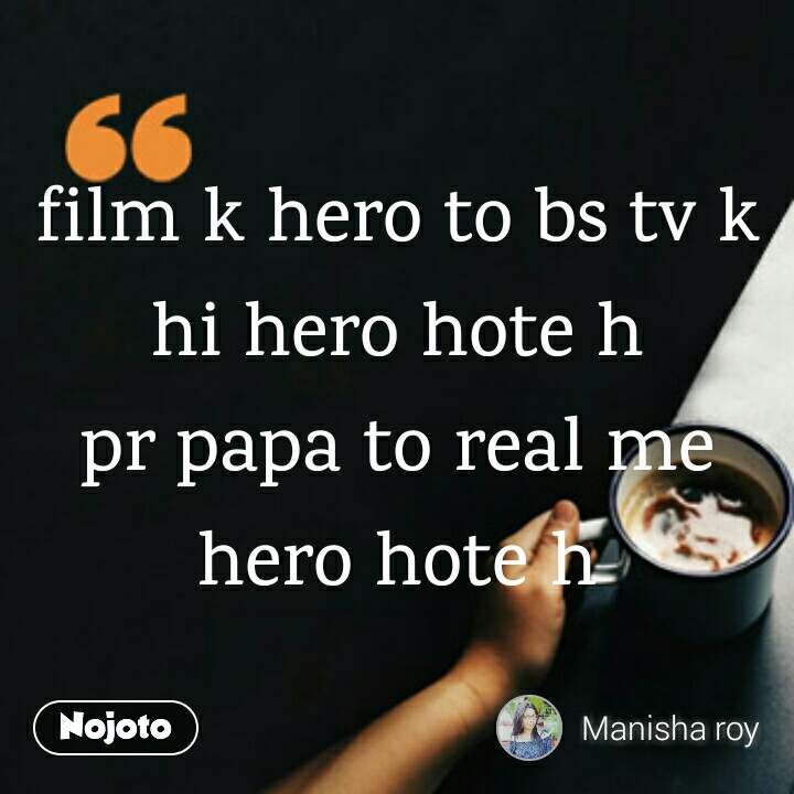 coffee lovers Quotes film k hero to bs tv k hi hero hote h pr papa to real me hero hote h