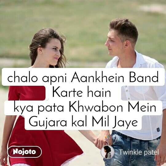 chalo apni Aankhein Band Karte hain   kya pata Khwabon Mein Gujara kal Mil Jaye