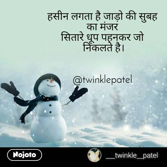 winter quotes in hindi हसीन लगता है जाड़ो की सुबह  का मंजर  सितारे धूप पहनकर जो  निकलते है।   @twinklepatel