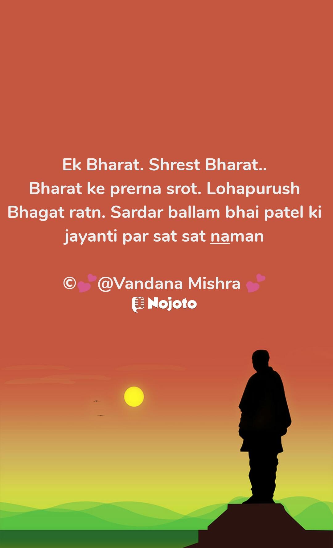 Ek Bharat. Shrest Bharat.. Bharat ke prerna srot. Lohapurush Bhagat ratn. Sardar ballam bhai patel ki jayanti par sat sat naman  ©💕@Vandana Mishra 💕