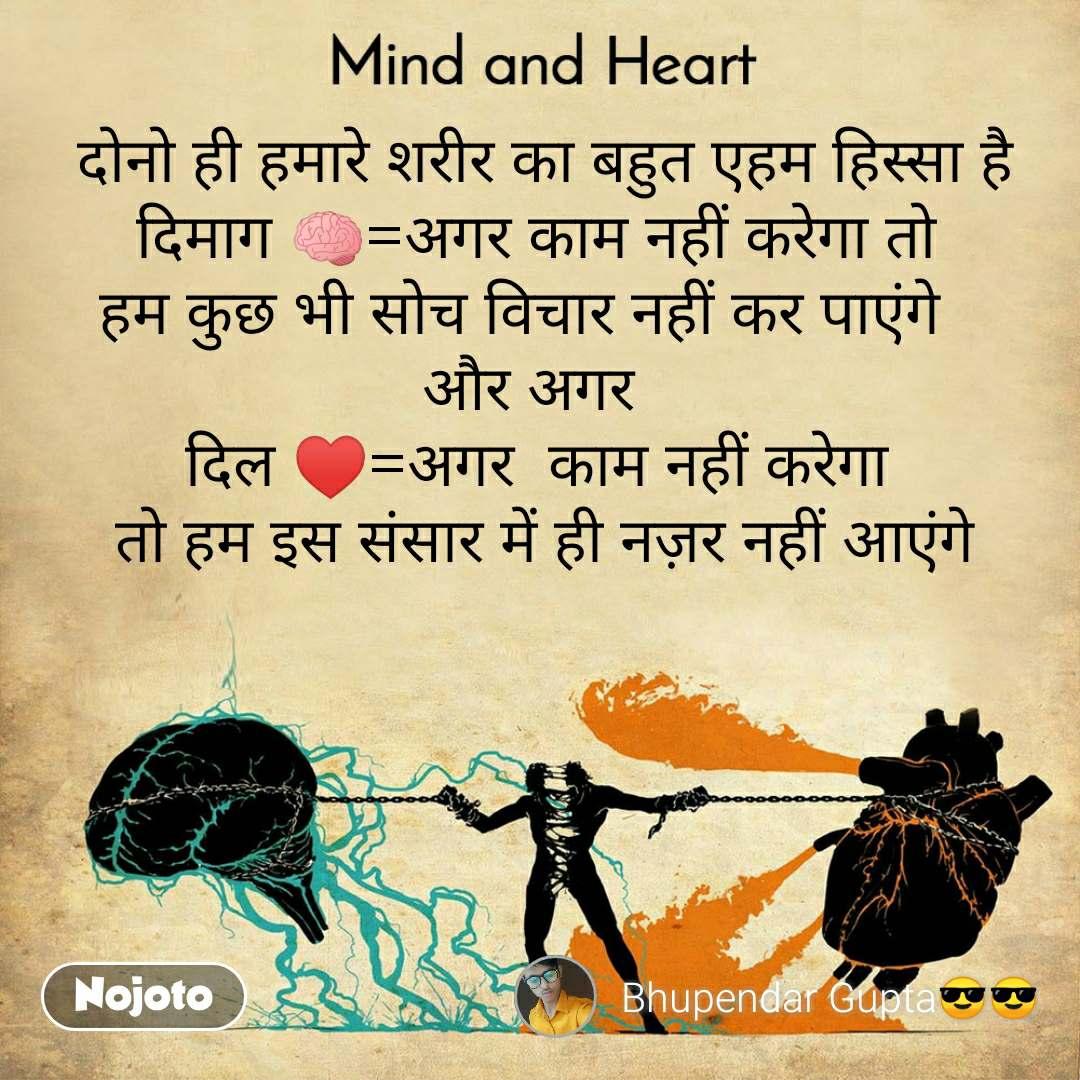 Mind and Heart    दोनो ही हमारे शरीर का बहुत एहम हिस्सा है  दिमाग 🧠=अगर काम नहीं करेगा तो  हम कुछ भी सोच विचार नहीं कर पाएंगे   और अगर  दिल ♥️=अगर  काम नहीं करेगा  तो हम इस संसार में ही नज़र नहीं आएंगे