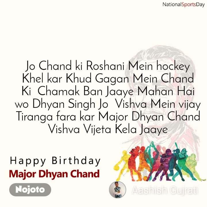 National Sports Day, Major Dhyan chand Jo Chand ki Roshani Mein hockey Khel kar Khud Gagan Mein Chand Ki  Chamak Ban Jaaye Mahan Hai wo Dhyan Singh Jo  Vishva Mein vijay Tiranga fara kar Major Dhyan Chand Vishva Vijeta Kela Jaaye