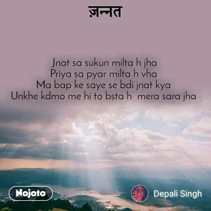 ज़न�नत Jnat sa sukun milta h jha Priya sa pyar milta h vha  Ma bap ke saye se bdi jnat kya  Unkhe kdmo me hi to bsta h  mera sara jha