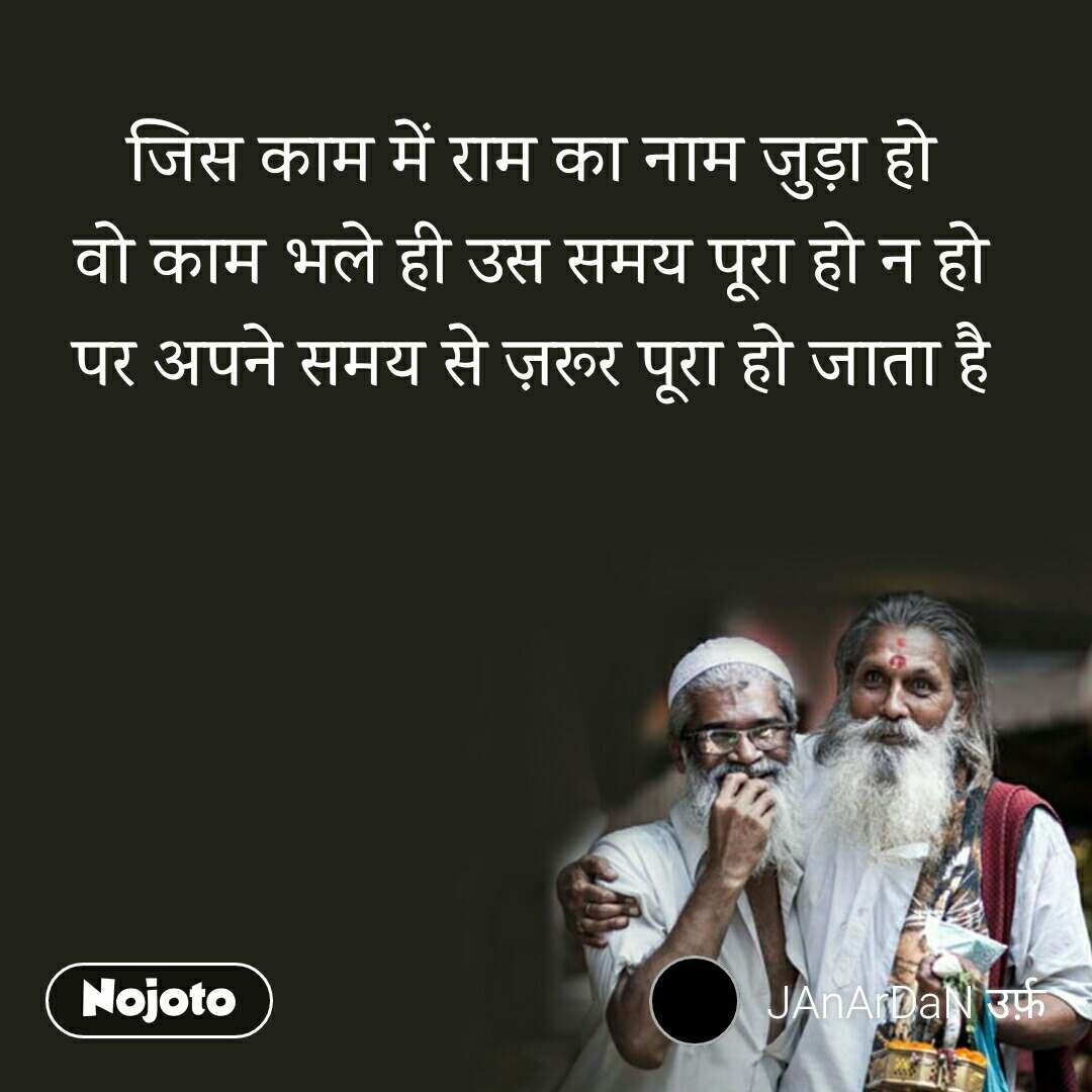 जिस काम में राम का नाम जुड़ा हो  वो काम भले ही उस समय पूरा हो न हो  पर अपने समय से ज़रूर पूरा हो जाता है