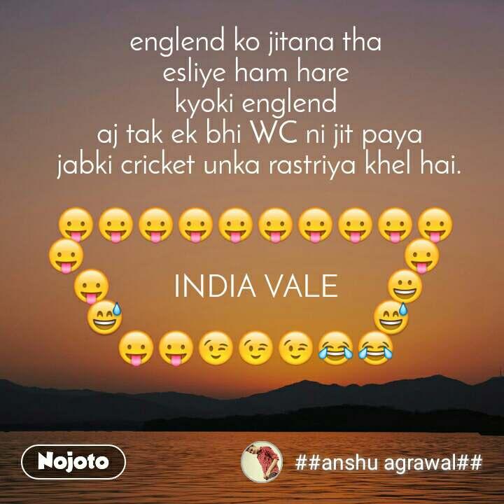 englend ko jitana tha  esliye ham hare  kyoki englend  aj tak ek bhi WC ni jit paya  jabki cricket unka rastriya khel hai.                        😛😛😛😛😛😛😛😛😛😛                                                                              😛                                         😛           😛        INDIA VALE      😀            😅                                😅     😛😛😉😉😉😂😂