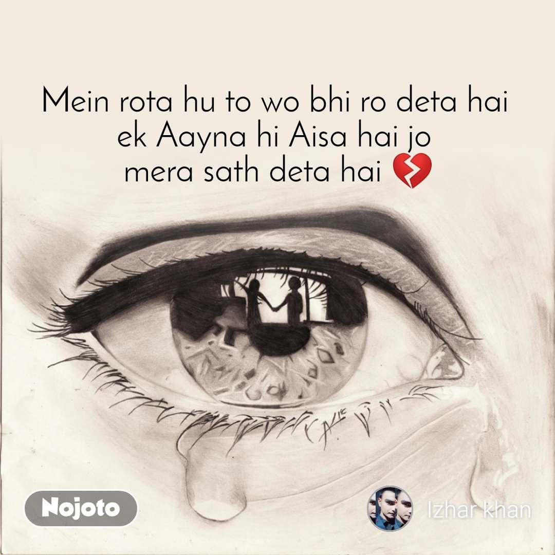 Mein rota hu to wo bhi ro deta hai  ek Aayna hi Aisa hai jo  mera sath deta hai 💔