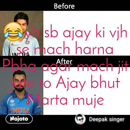 Virat Kohli Before After 😂yh sb ajay ki vjh se mach harna Pbha agar mach jit jate to Ajay bhut Marta muje