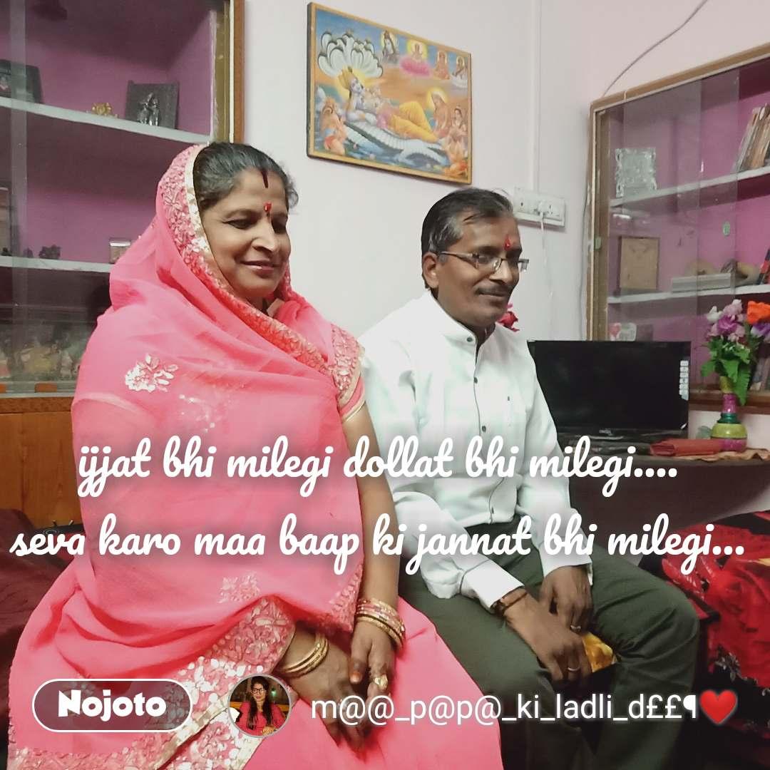 #OpenPoetry ijjat bhi milegi dollat bhi milegi.... seva karo maa baap ki jannat bhi milegi...