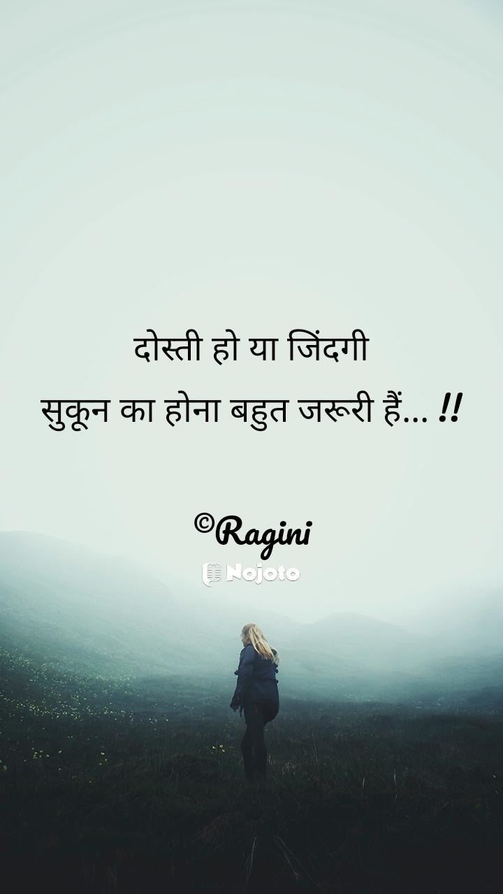 दोस्ती हो या जिंदगी सुकून का होना बहुत जरूरी हैं... !!  ©Ragini
