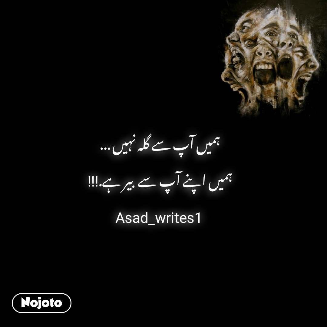 ہمیں آپ سے گلہ نہیں ... ہمیں اپنے آپ سے بیر ہے.!!! Asad_writes1