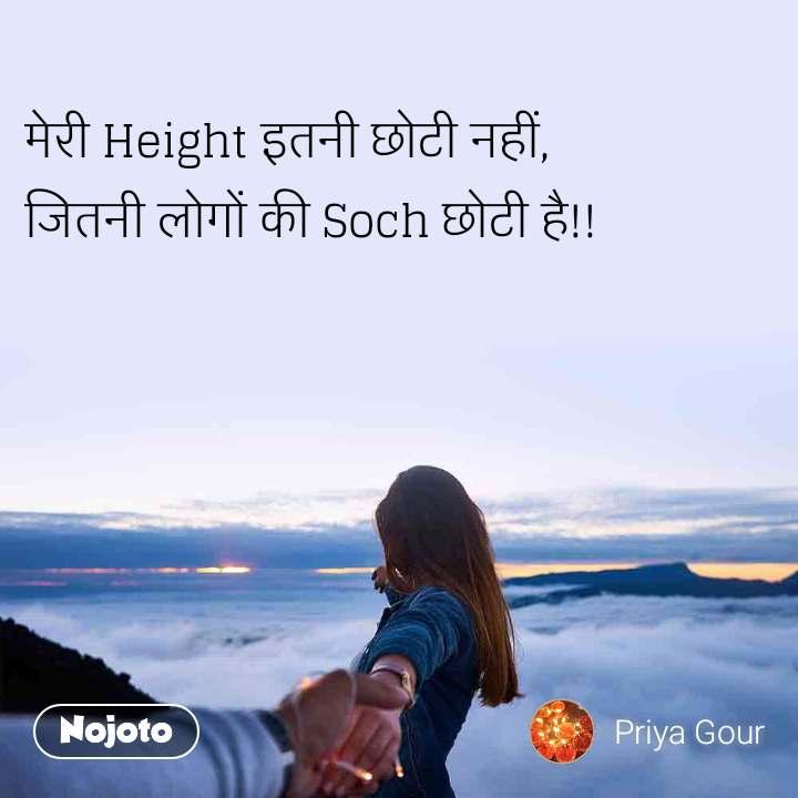 मेरी Height इतनी छोटी नहीं, जितनी लोगों की Soch छोटी है!!