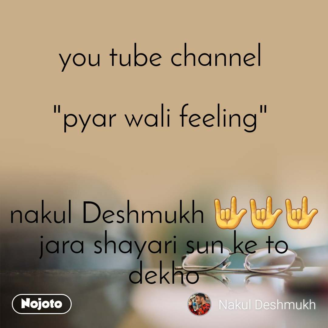 "you tube channel   ""pyar wali feeling""    nakul Deshmukh 🤟🤟🤟 jara shayari sun ke to dekho"