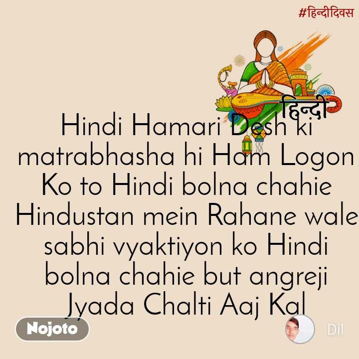 हिंदी दिवस Hindi Hamari Desh ki matrabhasha hi Ham Logon Ko to Hindi bolna chahie Hindustan mein Rahane wale sabhi vyaktiyon ko Hindi bolna chahie but angreji Jyada Chalti Aaj Kal