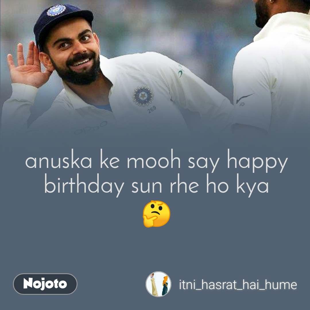 anuska ke mooh say happy birthday sun rhe ho kya 🤔