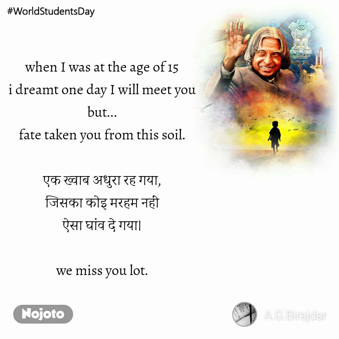 #WorldStudentsDay when I was at the age of 15 i dreamt one day I will meet you but... fate taken you from this soil.  एक ख्वाब अधुरा रह गया, जिसका कोइ मरहम नहीं ऐसा घांव दे गया।  we miss you lot.