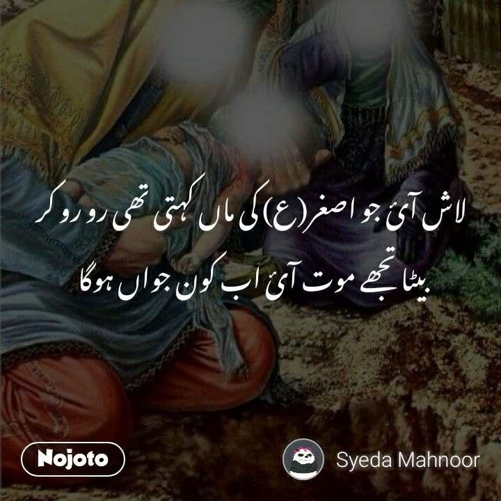لاش آئ جو اصغر(ع) کی ماں کہتی تھی رو رو کر  بیٹا تجھے موت آئ اب کون جواں ہوگا