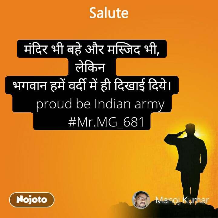 #Salute मंदिर भी बहे और मस्जिद भी, लेकिन  भगवान हमें वर्दी में ही दिखाई दिये।      proud be Indian army          #Mr.MG_681