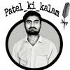 Patel_ki_Kalam मैं वह हूं जो मैं सोचता हूं कि आप सोचते हैं कि मैं हूं...