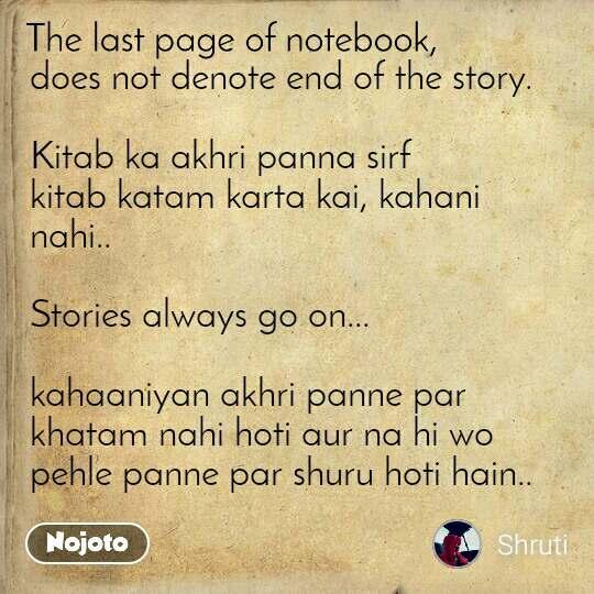 does not denote end of the story.  Kitab ka akhri panna sirf  kitab katam karta kai, kahani nahi..    Stories always go on...  kahaaniyan akhri panne par khatam nahi hoti aur na hi wo pehle panne par shuru hoti hain..