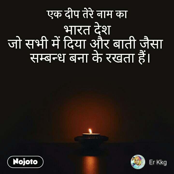 एक दीप तेरे नाम का भारत देश जो सभी में दिया और बाती जैसा    सम्बन्ध बना के रखता हैं।