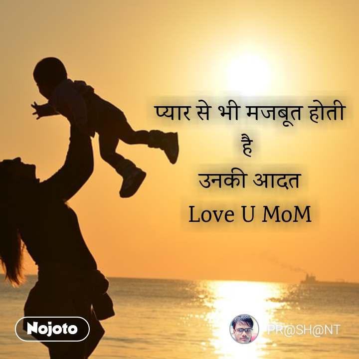 #OpenPoetry प्यार से भी मजबूत होती है  उनकी आदत Love U MoM