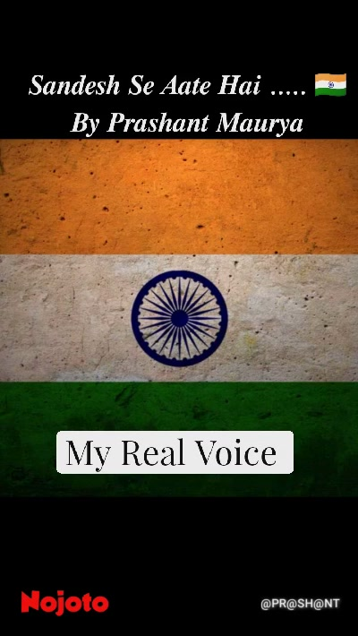𝑺𝒂𝒏𝒅𝒆𝒔𝒉 𝑺𝒆 𝑨𝒂𝒕𝒆 𝑯𝒂𝒊 ..... 🇮🇳 𝑩𝒚 𝑷𝒓𝒂𝒔𝒉𝒂𝒏𝒕 𝑴𝒂𝒖𝒓𝒚𝒂 My Real Voice