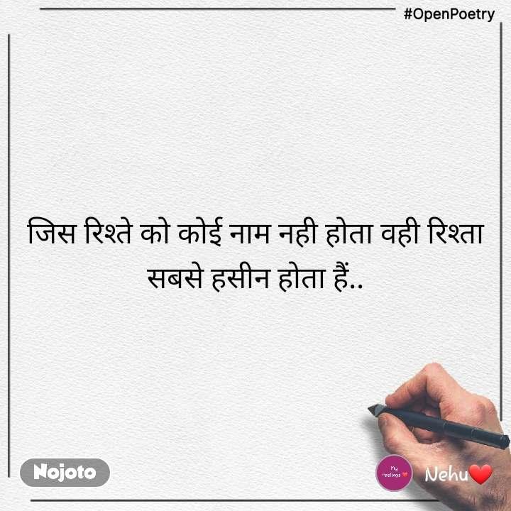 #OpenPoetry जिस रिश्ते को कोई नाम नही होता वही रिश्ता सबसे हसीन होता हैं..