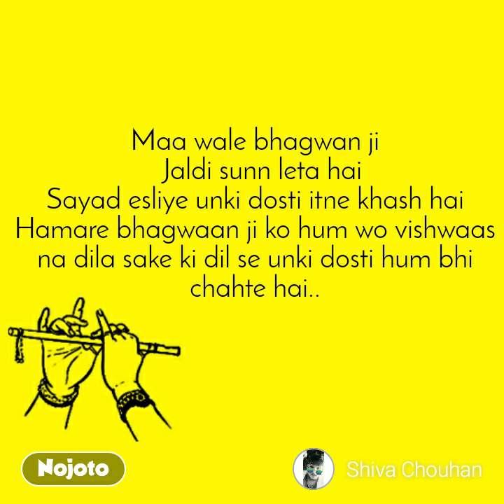Maa wale bhagwan ji   Jaldi sunn leta hai Sayad esliye unki dosti itne khash hai Hamare bhagwaan ji ko hum wo vishwaas na dila sake ki dil se unki dosti hum bhi chahte hai..