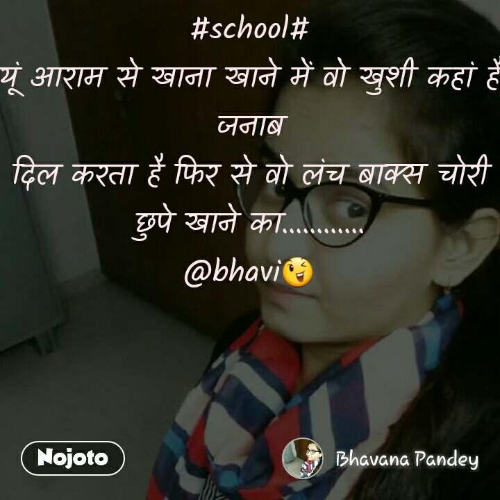 #school# यूं आराम से खाना खाने में वो खुशी कहां है जनाब दिल करता है फिर से वो लंच बाक्स चोरी छुपे खाने का............ @bhavi😉