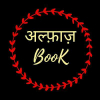 अल्फ़ाज़BooK 📖 Jindagi ek safar aur kalam meri mohobbat hai....  follow me on insta @अल्फ़ाज़BooK 📖