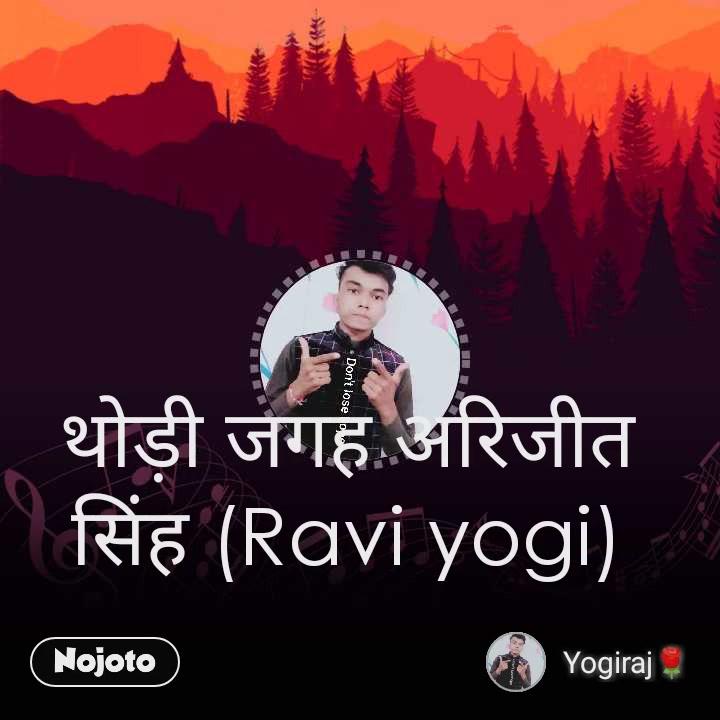 थोड़ी जगह अरिजीत सिंह (Ravi yogi)