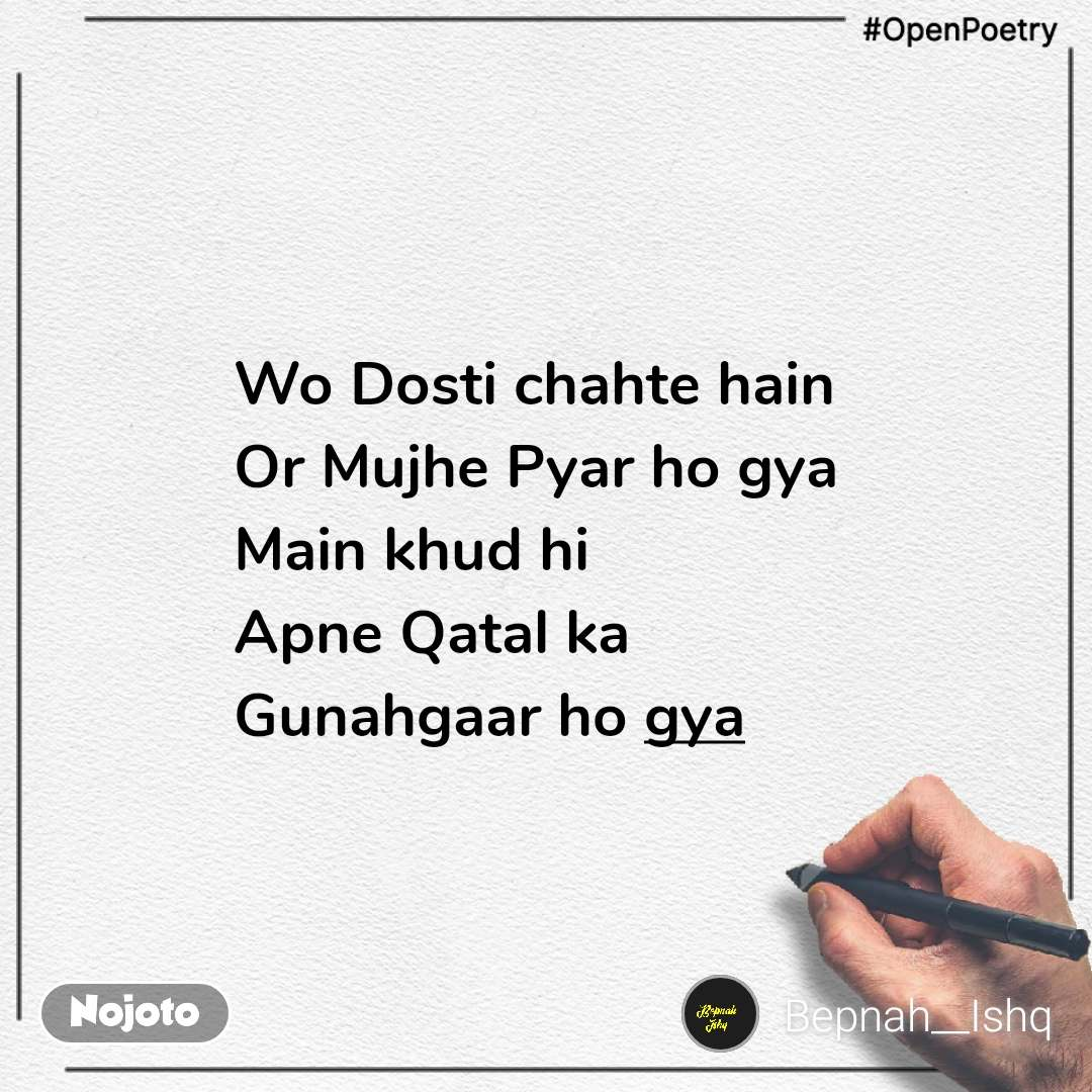 #OpenPoetry Wo Dosti chahte hain Or Mujhe Pyar ho gya Main khud hi Apne Qatal ka Gunahgaar ho gya