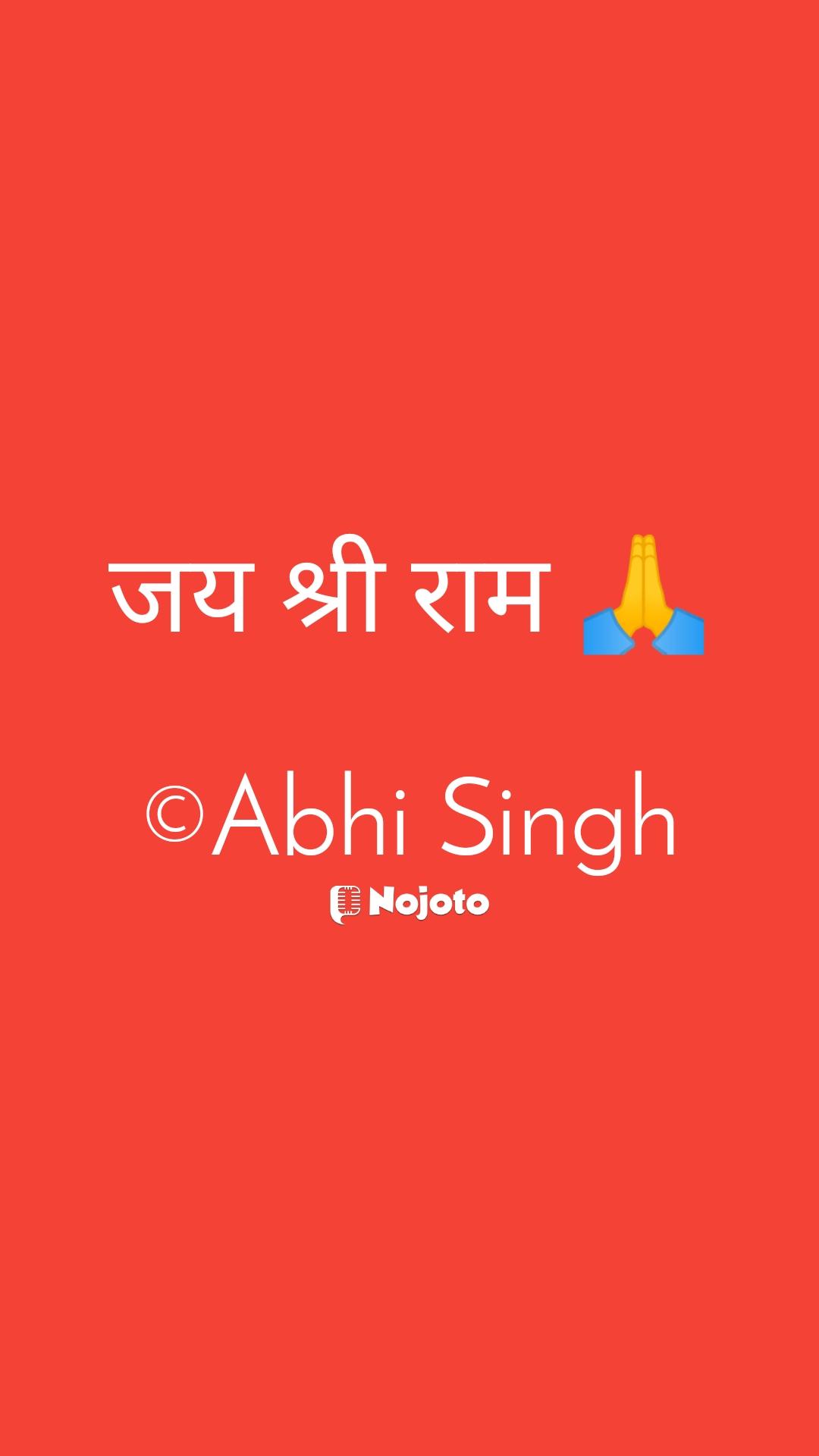 जय श्री राम 🙏  ©Abhi Singh