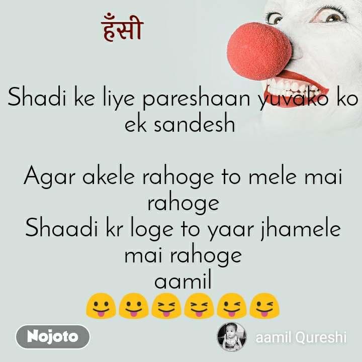 हँसी Shadi ke liye pareshaan yuvako ko ek sandesh   Agar akele rahoge to mele mai rahoge Shaadi kr loge to yaar jhamele mai rahoge aamil 😛😛😝😝😜😜