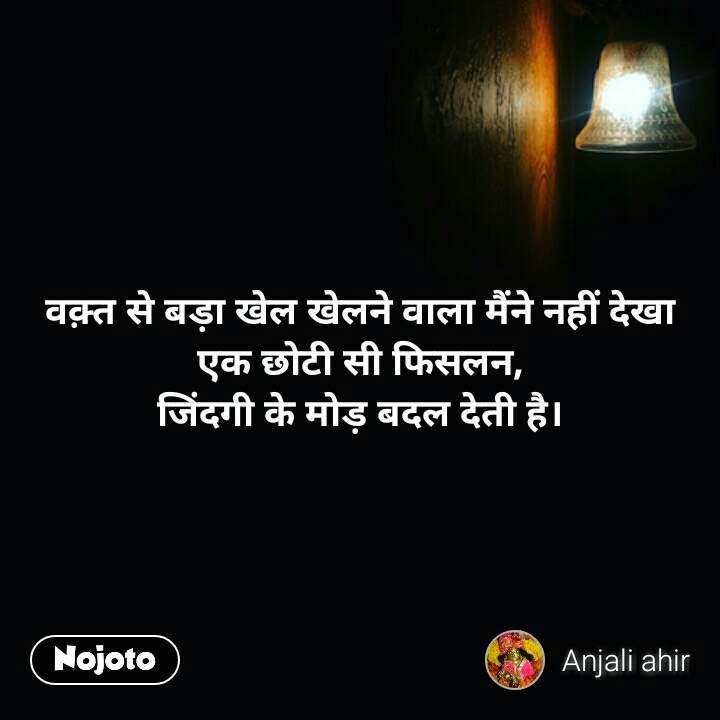 night quotes in hindi वक़्त से बड़ा खेल खेलने वाला मैंने नहीं देखा एक छोटी सी फिसलन, जिंदगी के मोड़ बदल देती है। #NojotoQuote
