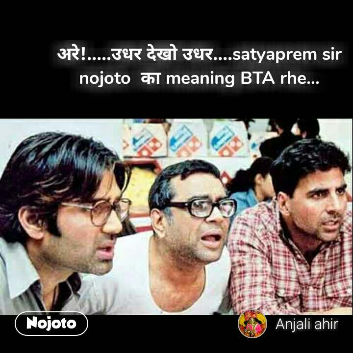 Funny movie memes in Hindi अरे!.....उधर देखो उधर....satyaprem sir nojoto  का meaning BTA rhe...  #NojotoQuote