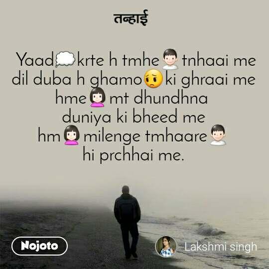 तन्हाई  Yaad💭krte h tmhe👨tnhaai me dil duba h ghamo😔ki ghraai me hme👩mt dhundhna  duniya ki bheed me hm👩milenge tmhaare👨 hi prchhai me.