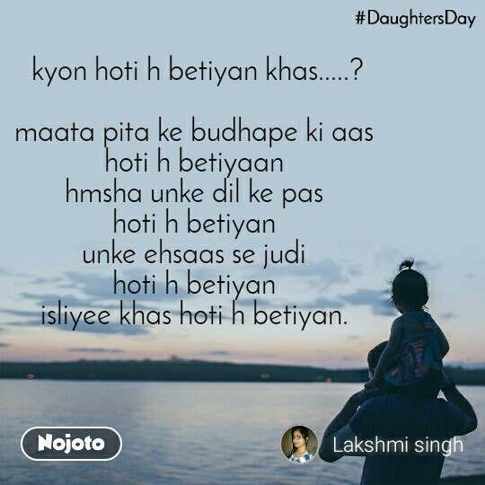 #DaughtersDay   kyon hoti h betiyan khas.....?  maata pita ke budhape ki aas hoti h betiyaan hmsha unke dil ke pas hoti h betiyan unke ehsaas se judi hoti h betiyan isliyee khas hoti h betiyan.