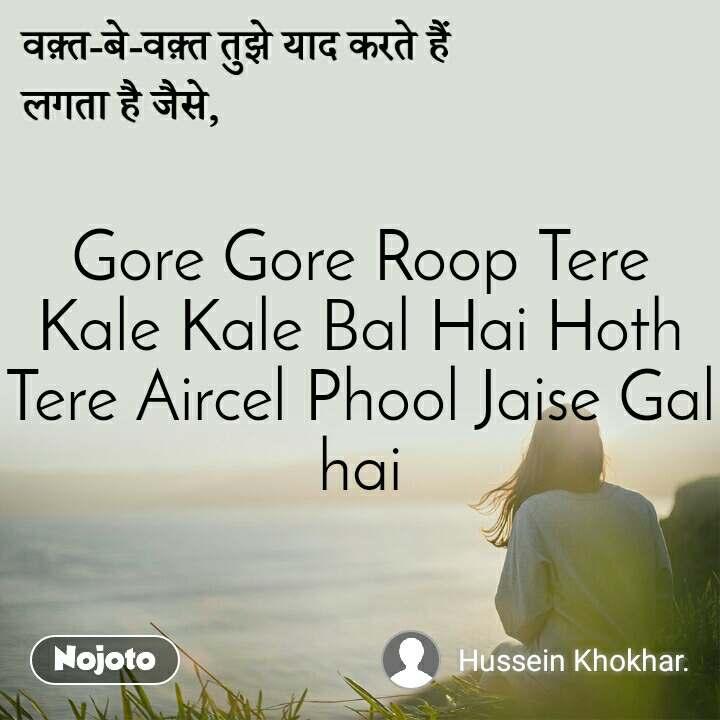 वक़्त बे वक़्त तुझे याद करते हैं  Gore Gore Roop Tere Kale Kale Bal Hai Hoth Tere Aircel Phool Jaise Gal hai